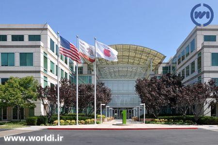 شرکت اپل در شهر کوپرتینو - کالیفرنیا