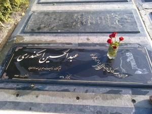 مزار مرحوم عبدالحسین اسکندری