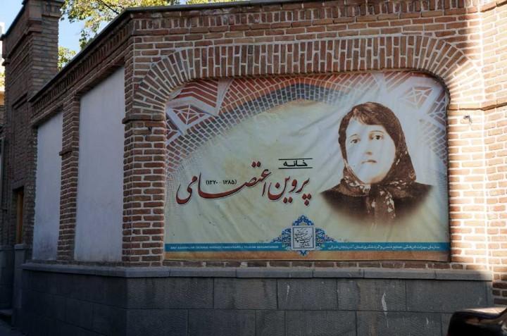 تابلوی ورودی خانه پروین اعتصامی در تبریز