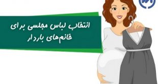 انتخاب لباس مجلسی برای خانمهای باردار