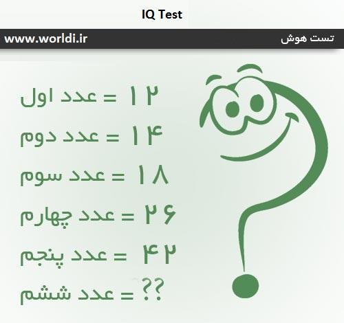 IQ test 1