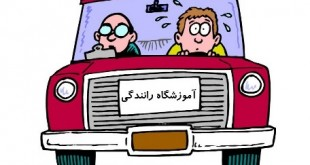 driving school of tabriz