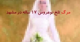 مرگ تلخ نوعروس ۱۷ ساله در مشهد