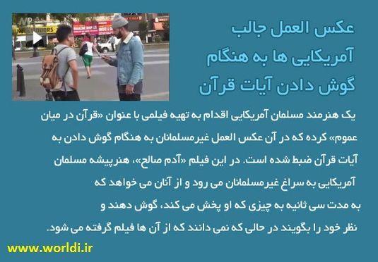 کلیپی فوق العاده زیبا از پخش قرآن برای غیر مسلمان ها و احساسات جالب توجه اونها