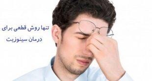 درمان سنتی سینوزیت