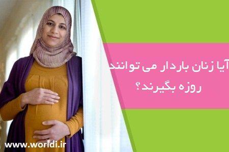روزه گرفتن در دوران حاملگی