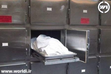 زنده شدن مرده در سردخانه