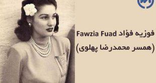 فوزیه فؤاد