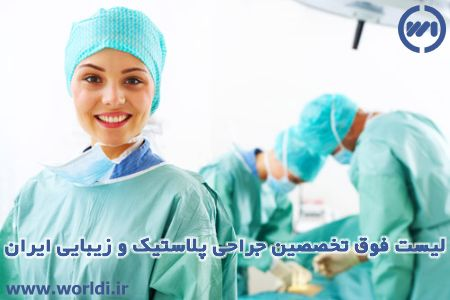 جراحی پلاستیک ایران