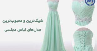 محبوبترین مدلهای لباس مجلسی