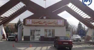 بیمارستانهای کرمانشاه
