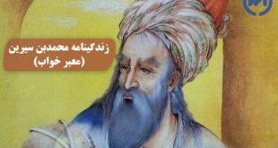 ابوبکر محمد بن سیرین