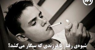 سیگار کشیدن فرزند