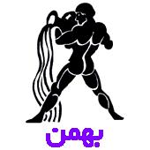 بهمن ماهی ها