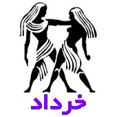 خرداد