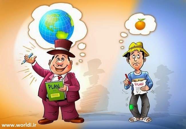 ثروتمندان اندیشه های بزرگ دارند،فقرا افکار کوچک !