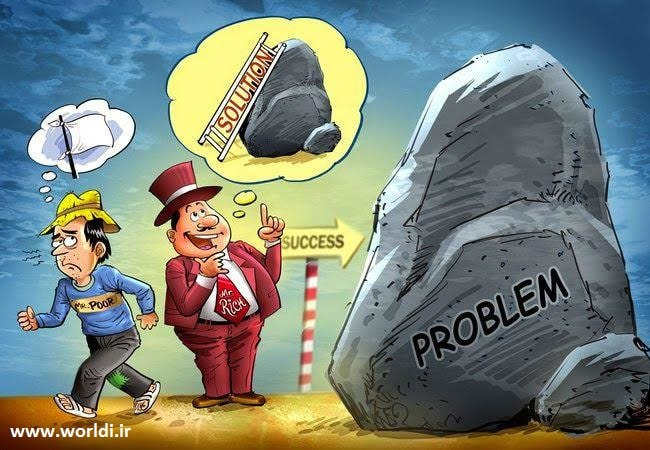 افراد ثروتمند بزرگتر از مشکلات خود. مردم فقیر کوچکتر از مشکلات خود هستند.