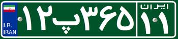 پلاک خودروهای پلیس (ناجا)