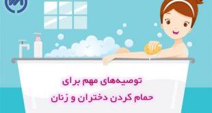 حمام کردن زنان و دختران