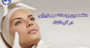 لیست متخصصین زیبایی و پوست در کرمانشاه