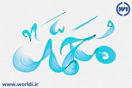 اسم تریکیبی با محمد