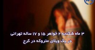 شکنجه 2 خواهر 15 و 17 ساله تهرانی