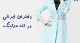 دختران مدلینگ ایران