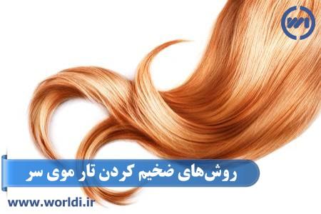 چگونه تار موی سر خود را ضخیم تر کنیم؟