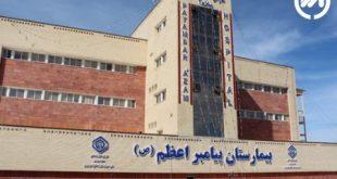 بیمارستان پیامبر اکرم کرمان
