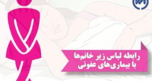 بیماری های عفونی زنان