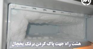 برفک یخچال