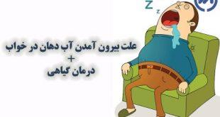 درمان ریختن آب دهان در خواب