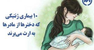 10 بیماری ژنتیکی که از مادران به دختران به ارث میرسد