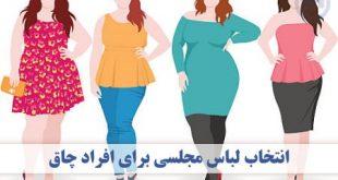 لباس مجلسی برای زنان چاق وشکم دار