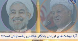 موشک ایرانی مال کیست؟