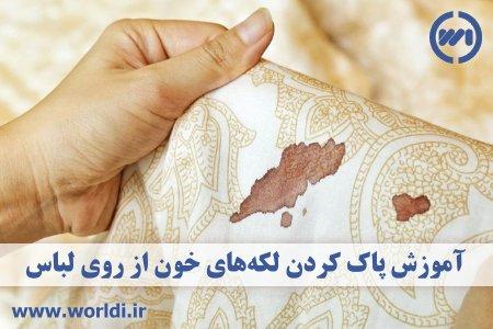 چگونه لکه خونی روی لباس رو پاک کنیم؟
