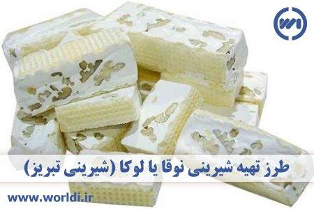 Nougat of Tabriz