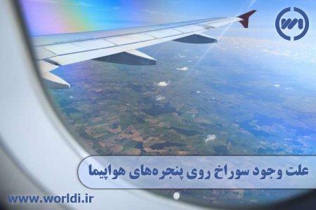 چرا پنجره هواپیما سوراخ دارد؟