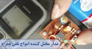 مدار مختل کننده امواج تلفن همراه