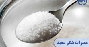 عواقب مصرف شکر سفید