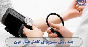 فشار خون بالا در طب سنتی