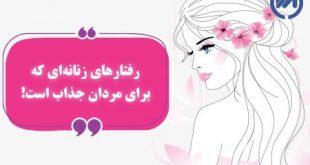 رفتارهای زنانه