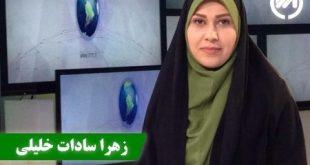 زهرا سادات خلیلی