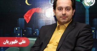 علی ظهوریان مجری خبر
