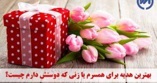 بهترین هدیه برای زنان