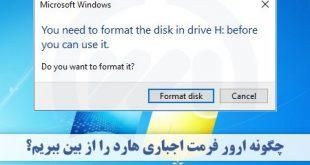 فرمت اجباری در ویندوز