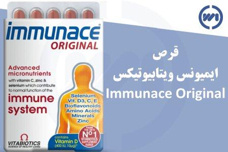 قرص ایمیونس Immunace ویتابیوتیکس 30 عددی