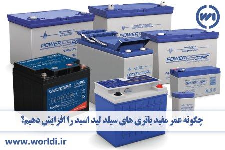 باتری خشک سیلد اسید