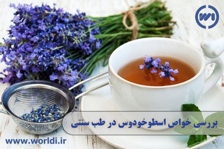 خواص چای اسطوخودوس