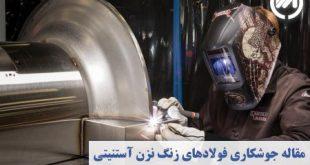 مقاله جوشکاری فولادهای زنگ نزن آستنیتی